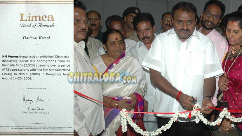 chitraloka photo exhibition inauguration image
