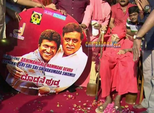 Dodmane Huduga Audio Launch Image