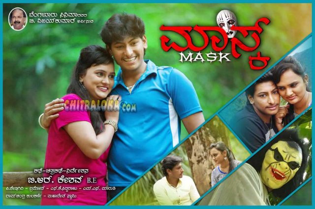 Mask Movie Gallery