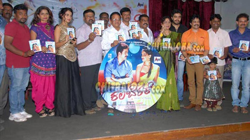 kalaberake audio released