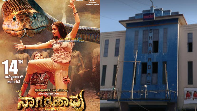 nagarahavu to release in sharadha theatre