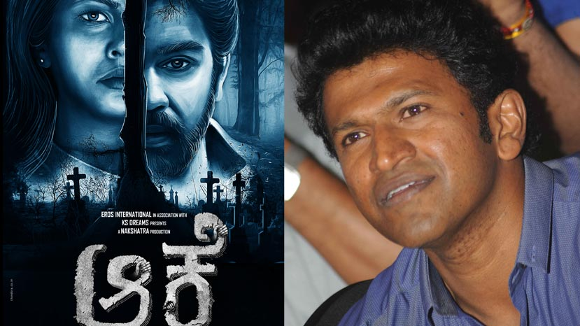 puneeth eager to watch aake
