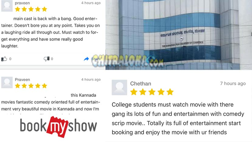 producers pay lakhs for fake rating