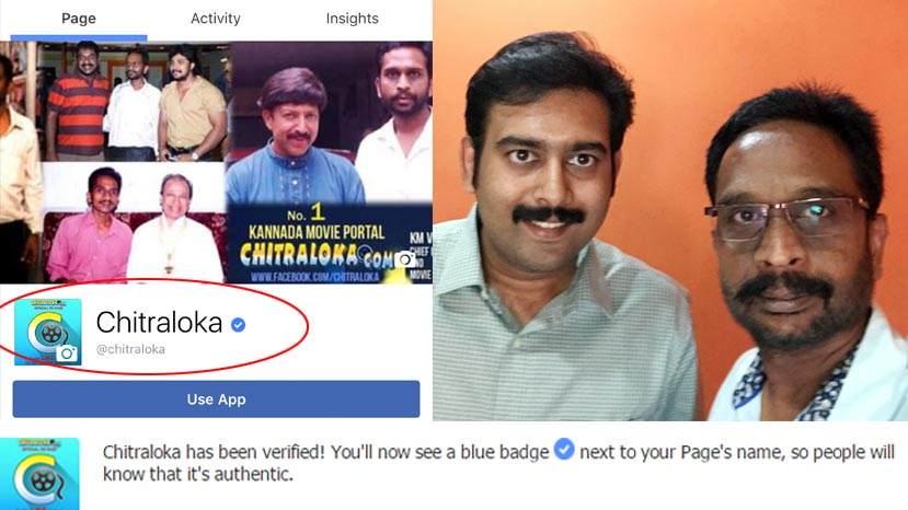 chitraloka facebook verified