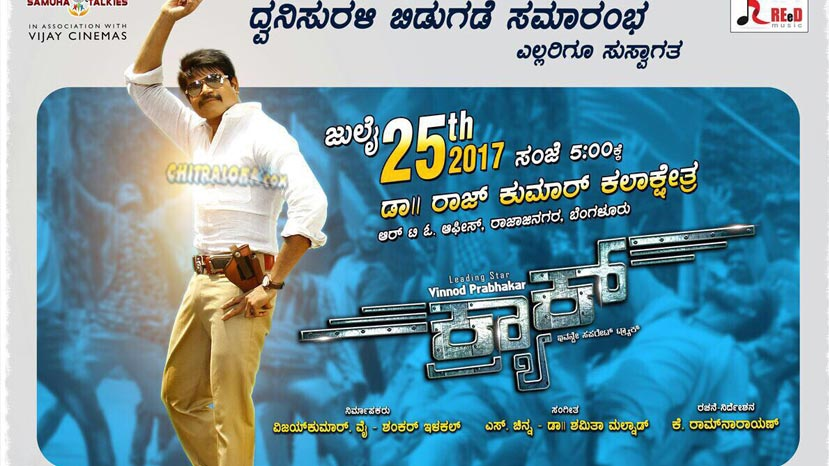 craxk audio launch tonight