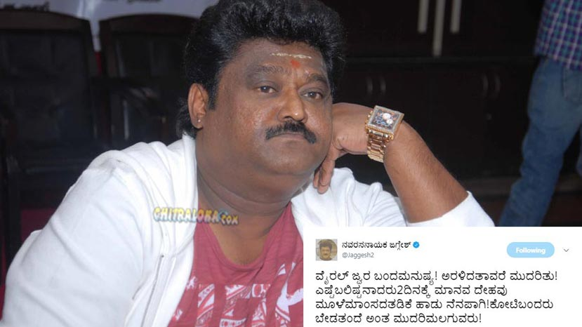 jaggesh recovered from fever