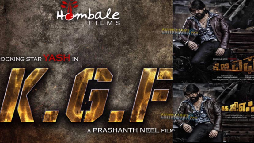 kgf records to cross karnataka