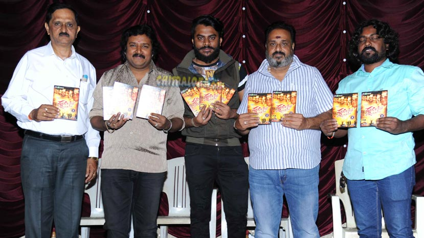 sarkari kelasa audio launched