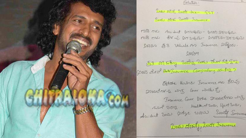 upendra's new health idea