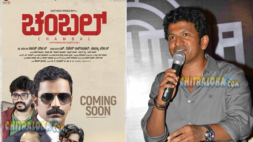chambal teaser will have powerstar puneeth's voice
