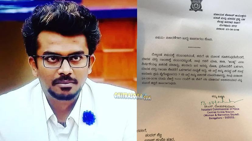 chandan shetty gets notice from ccb
