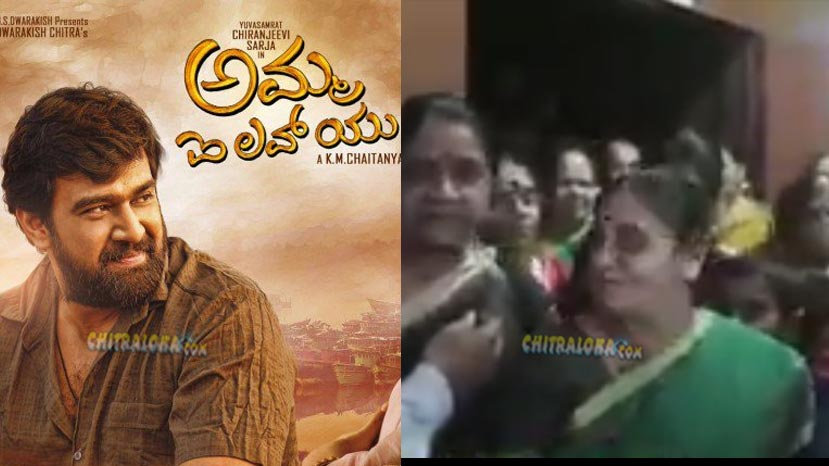 women audience loves chiru sarja