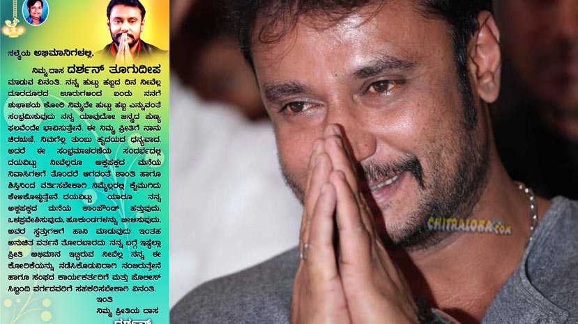 darshan requests fans