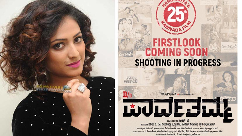 haripriya's 25th film