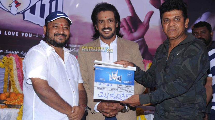 upendra's i love you launched