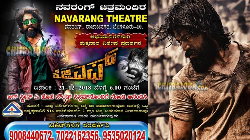 navaran theater offers lucky draw gold scheme to kgf lovers
