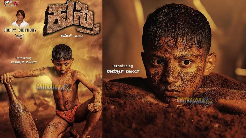 samrat vijay's first look in kusthi