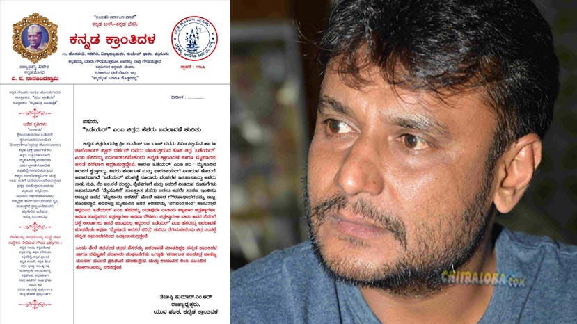 darshan's odeyar title  in controversy