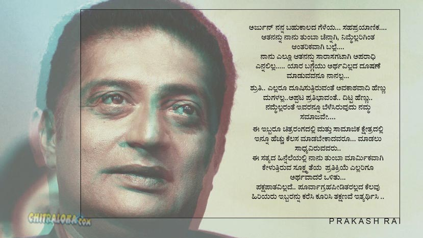 i never held prakash raj guilty