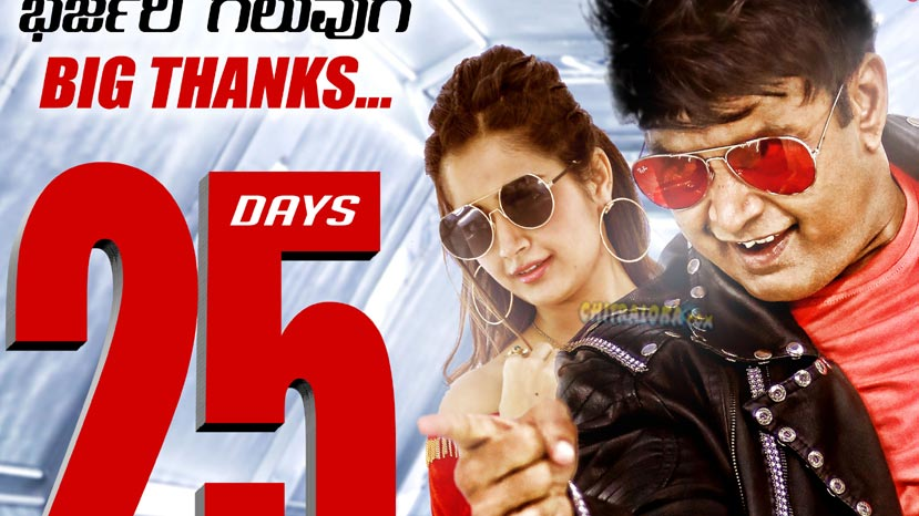 rambo 2 Successfull 25 Days