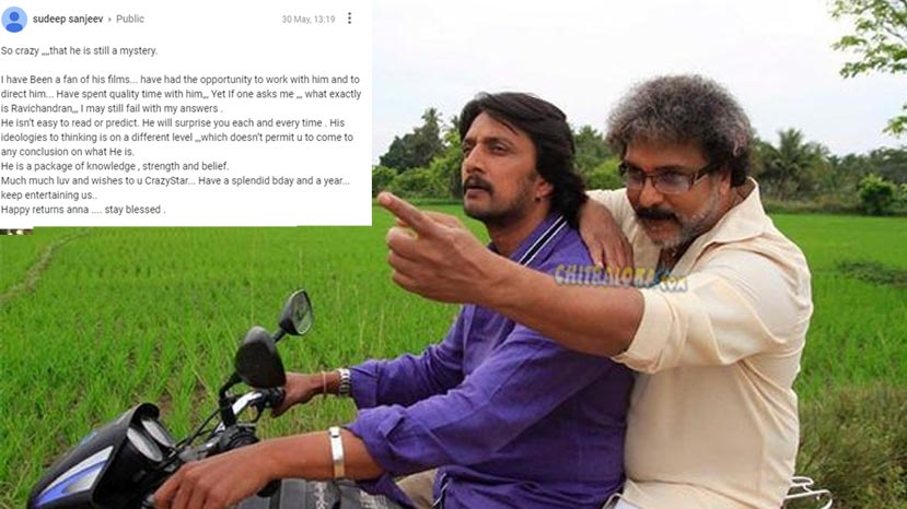 sudeep wishes crazy star on his birthday
