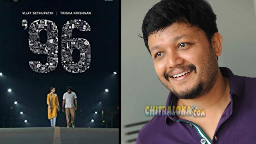 tamil 96 movie to be remade in kannada