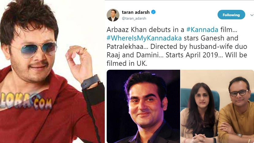 arbaaz khan enters film industry through where is my kannadaka