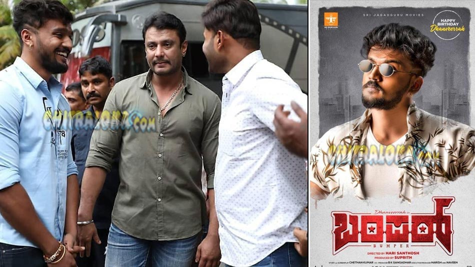 darshan releases the first look and teaser of bumper
