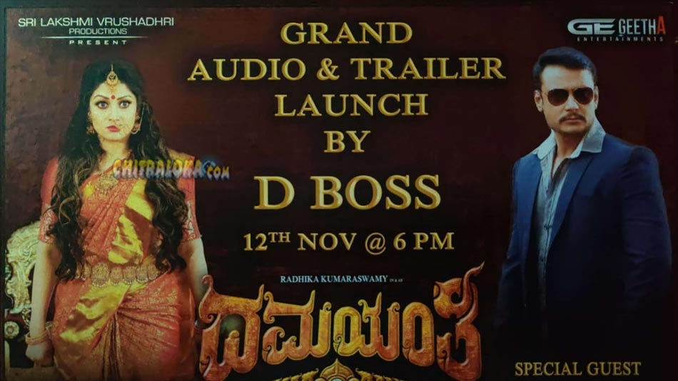 darshan to release the audio and trailer of damayathni
