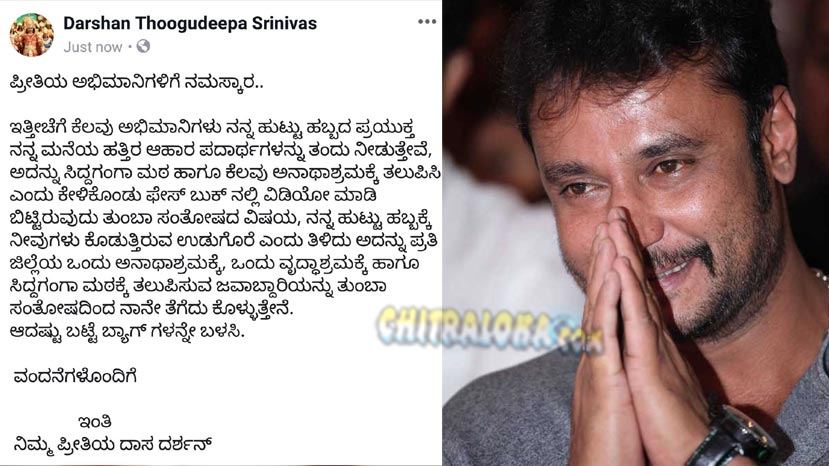 darshan thanks his fans