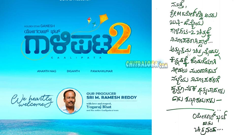 ramesh reddy takes over gaalipata 2