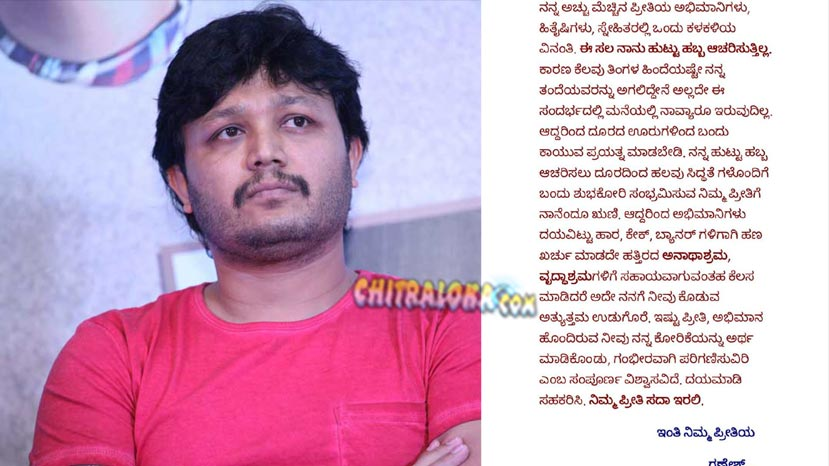 ganesh not to celebrate his birthday