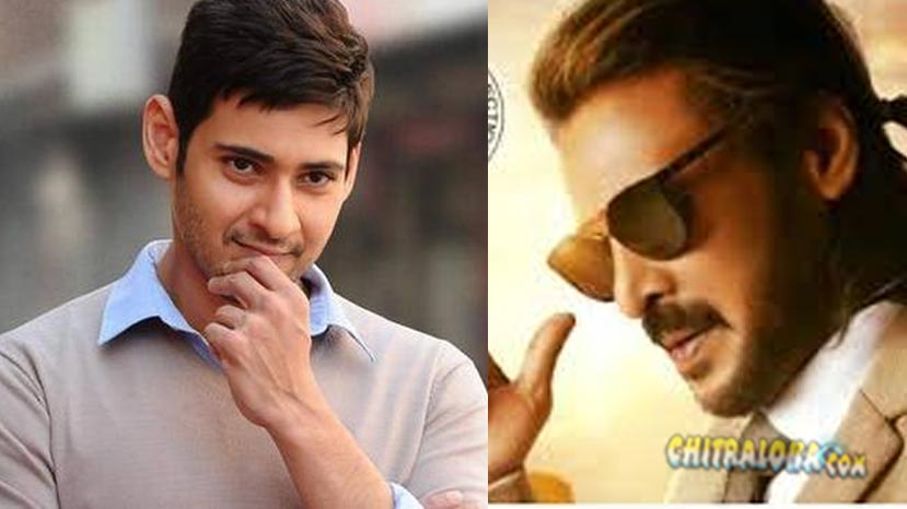 mahesh babu to promote uppi's i love you
