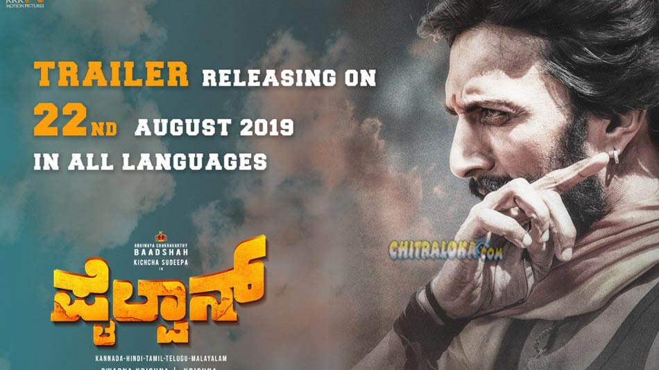 pailwan trailer on august 22nd