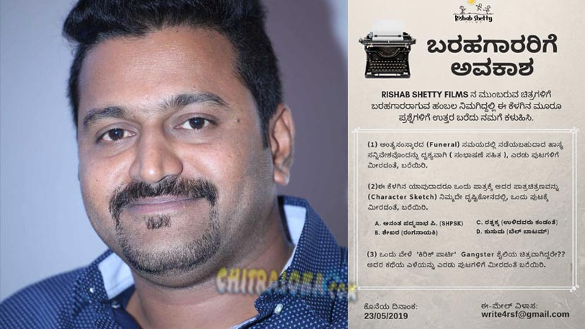 rishab shetty's open invitation to writers