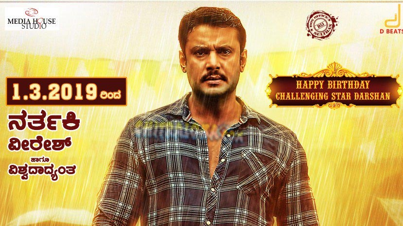 yajamana movie craze will begin soon