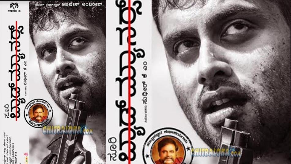 abishek ambareesh's next film titled bad manners
