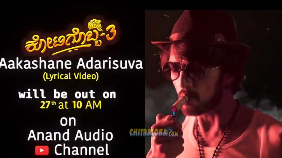 kotigobba 3's aakashave aradhisuva song on april 27th