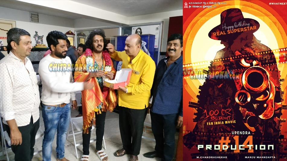 Manju Mandavya to direct a PAN India film for Upendra