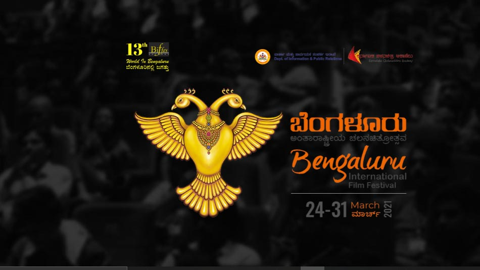 Bangalore International Film Festival From March 24-31