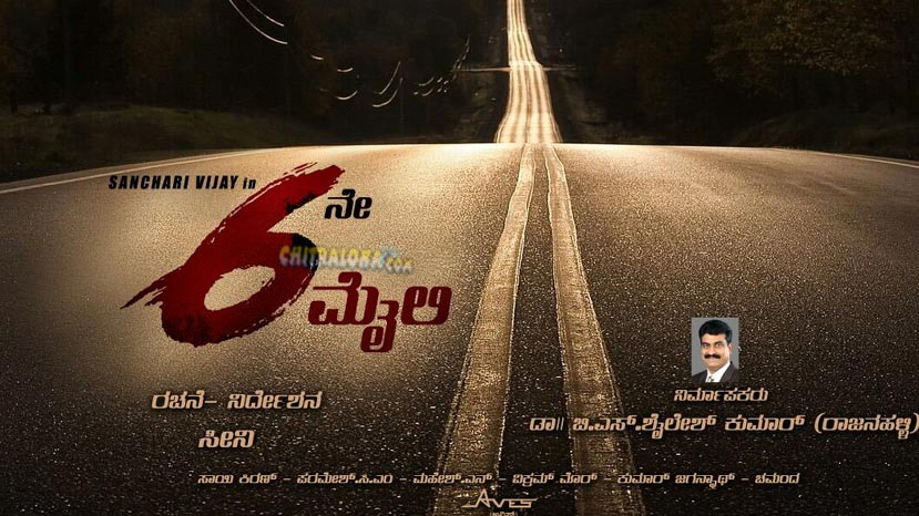 6ne maili is perfect suspense thriller