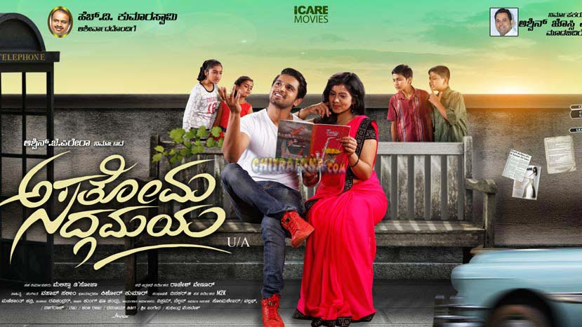 asathoma sadgamaya to release in july