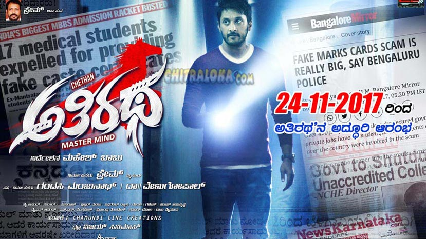 athiratha based on real incident