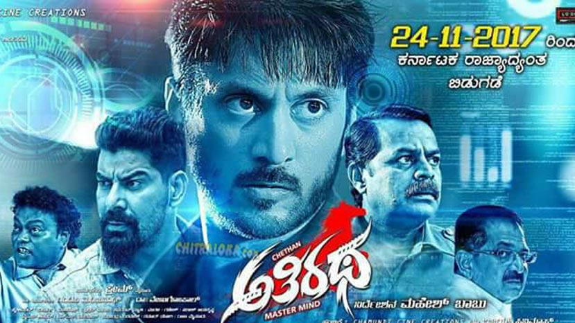 athiratha to release on nov 24th