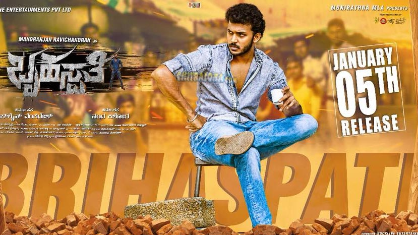 brihaspathi movie review
