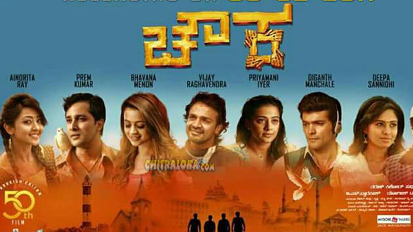 chouka movie review