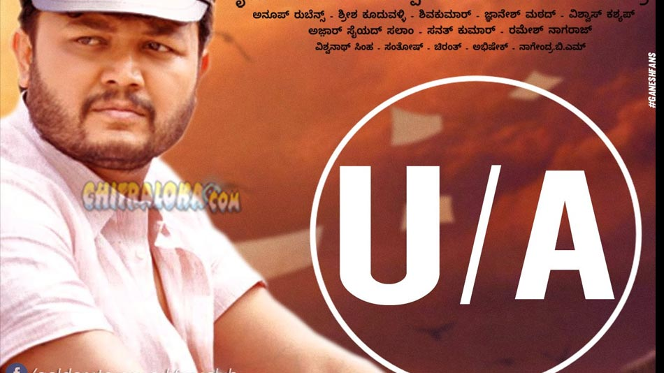 geetha censored with u/a certificate