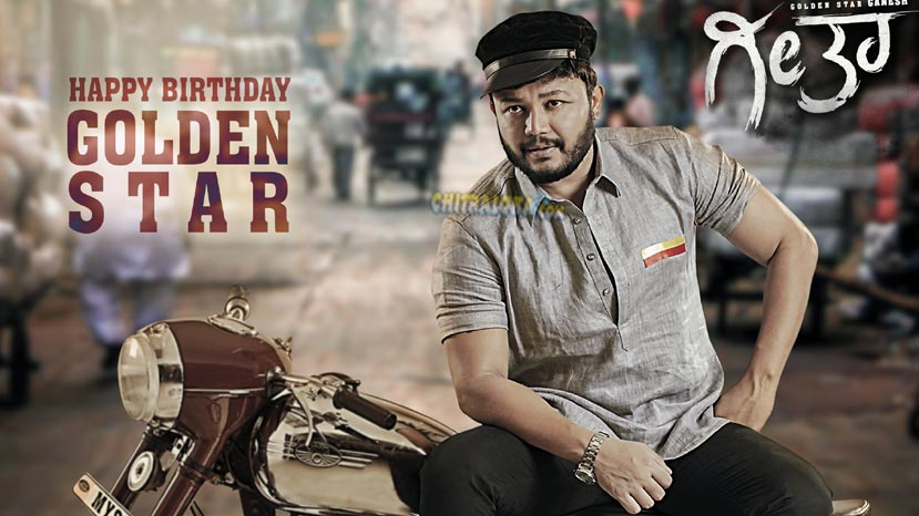 geetha teaser on ganesh's birthday