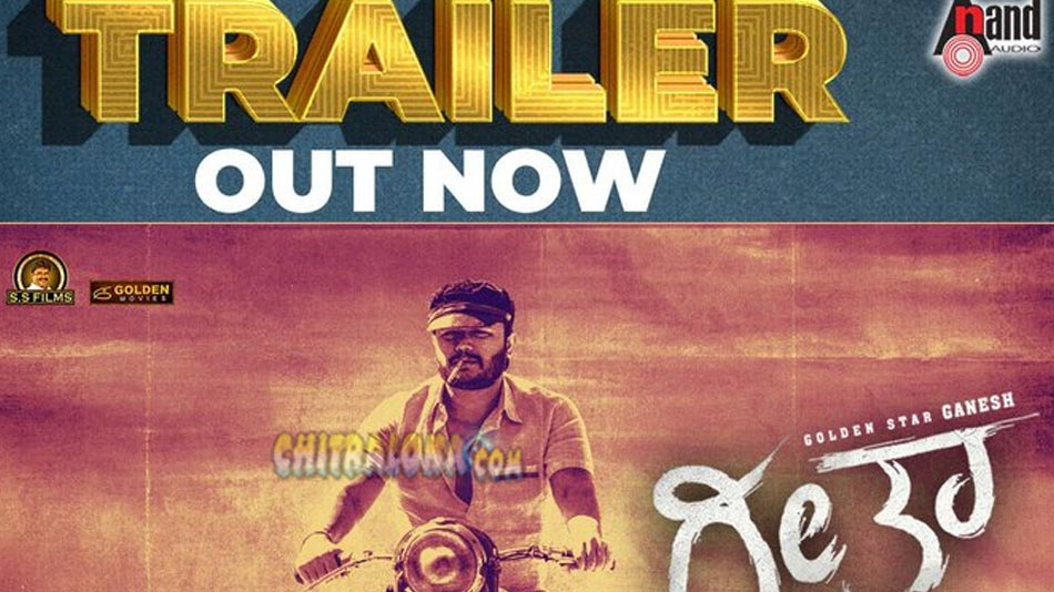 geetha trailer released