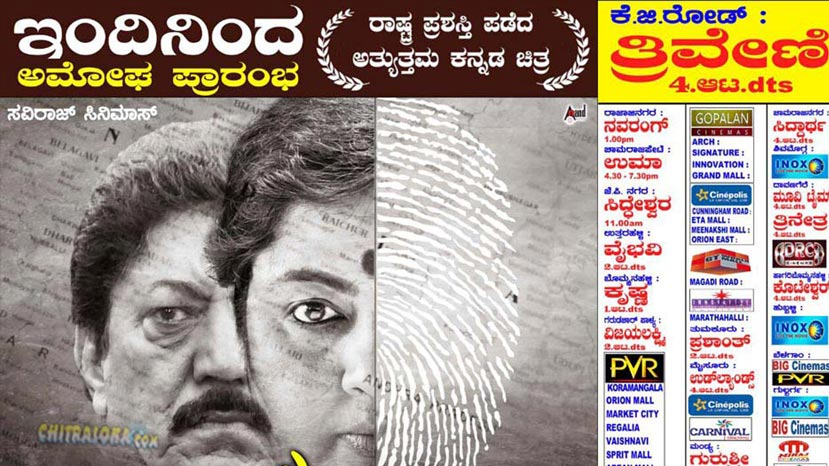 hebbet ramakka to release tomorrow
